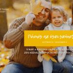 Őszi szünet a Balatonnál, pihenés, családi és wellness programok a Club Hotel Tihanyban
